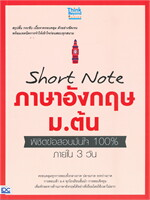 Short Note ภาษาอังกฤษ ม.ต้น พิชิตข้อสอบมั่นใจ 100%